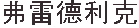 frederic_chinois_450.jpg