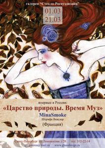 Affiche exposition Minasmoke